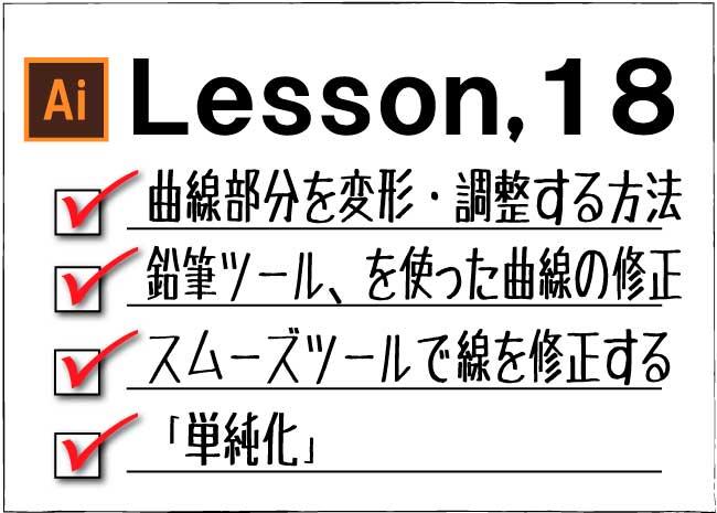 【illustrator】パスの変形・調整(1)