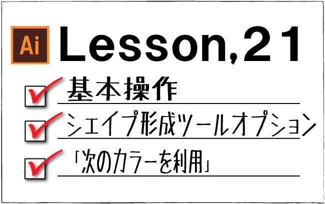 【illustrator】シェイプ形成ツール
