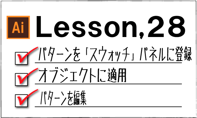 【illustrator】パターン作成方法