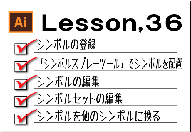 【illustrator】シンボルの使い方