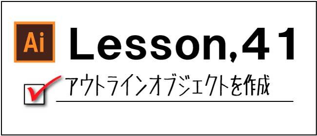 【illustrator】パスのアウトライン化