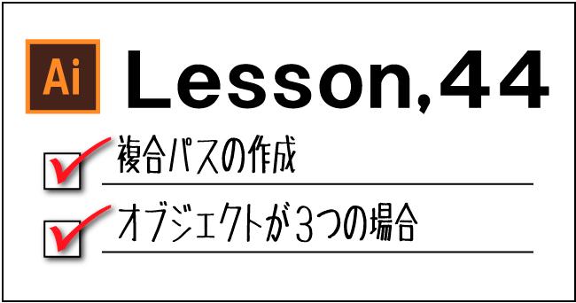 【illustrator】複合パスの作成