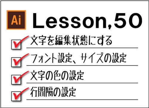 【illustrator】文字の編集方法