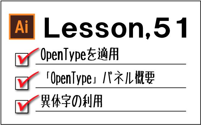 【illustrator】OpenTypeと異体字