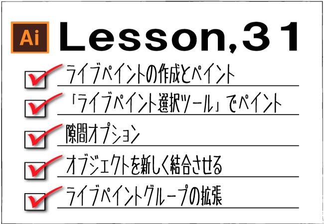 【illustrator】ライブペイント