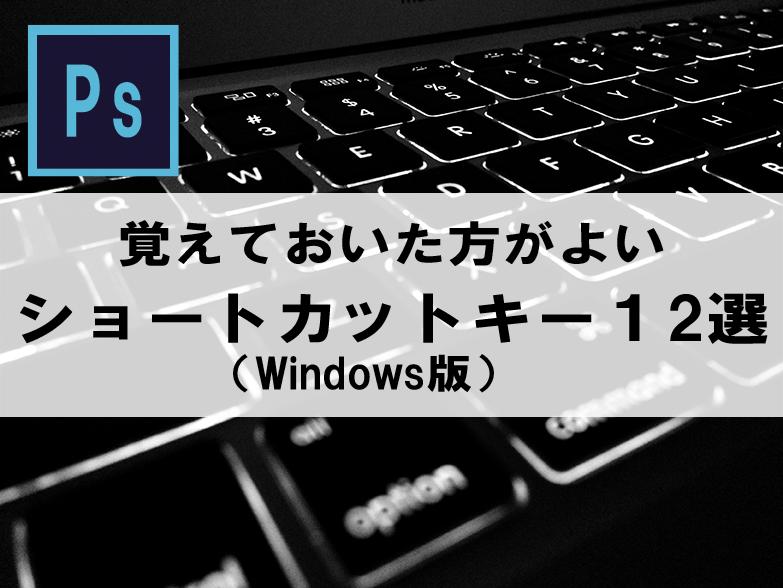 【Photoshop】よく使うので覚えておいた方がよいショートカットキー12選(Windows版)
