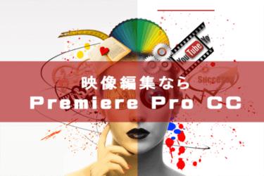 【Adobe Creative Cloud】ユーチューバーも使っている。デジタル映像の編集ができる「PremierePro」を使ってみた
