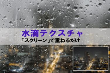 【テクスチャ】水滴素材を重ねるだけ。水滴テクスチャで窓に雨の日の雫を表現。