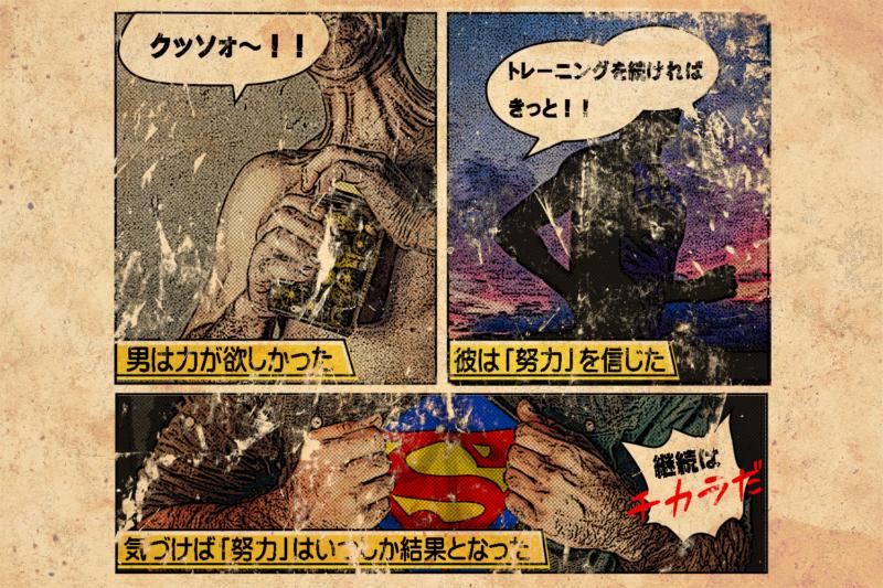 【Photoshop】レトロなアメコミ・コミック加工(コミックフレーム使用)