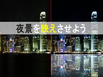 【Photoshop】あまり冴えない夜景をさらに映えさせるレタッチ