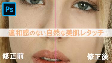 【Photoshop】どんな画像でも使い回せるテクニック。自然で違和感のない美肌レタッチ方法